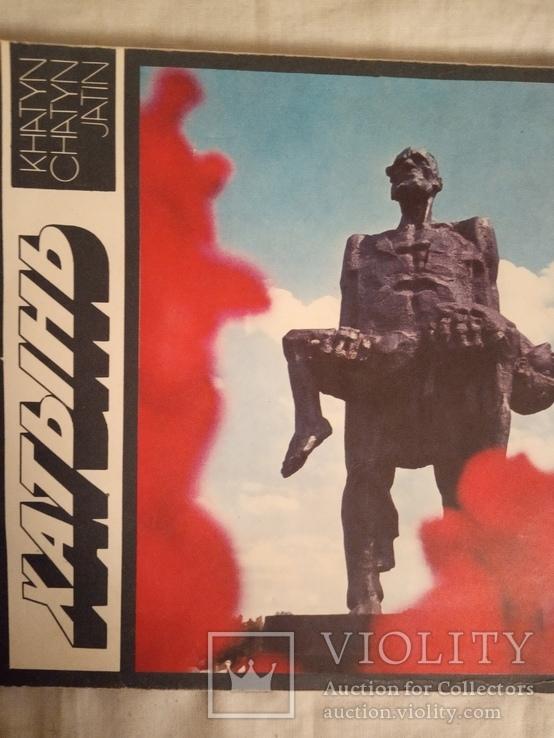 Хатынь . фотоальбом 1985г, фото №2