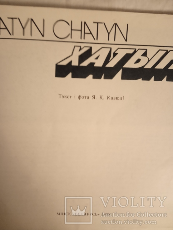 Хатынь . фотоальбом 1985г, фото №3