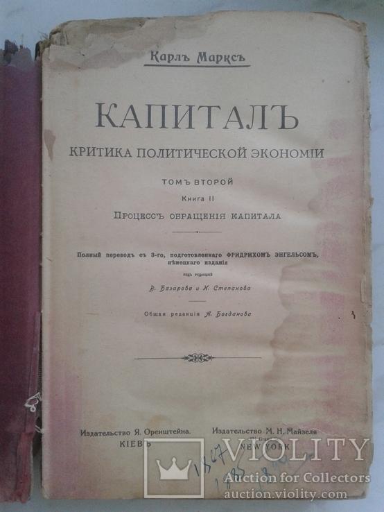 1907. КАПИТАЛ (критика политической экономии). Том 2, книга 2. Процесс обращения капитала., фото №2