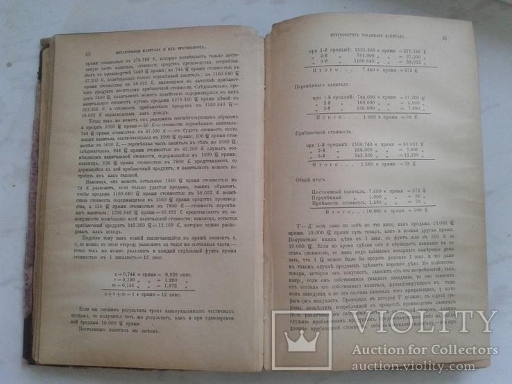 1907. КАПИТАЛ (критика политической экономии). Том 2, книга 2. Процесс обращения капитала., фото №7