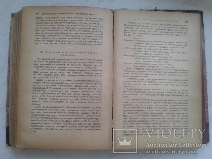 1907. КАПИТАЛ (критика политической экономии). Том 2, книга 2. Процесс обращения капитала., фото №10