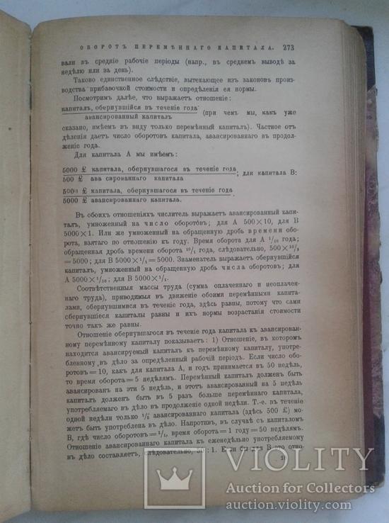 1907. КАПИТАЛ (критика политической экономии). Том 2, книга 2. Процесс обращения капитала., фото №11