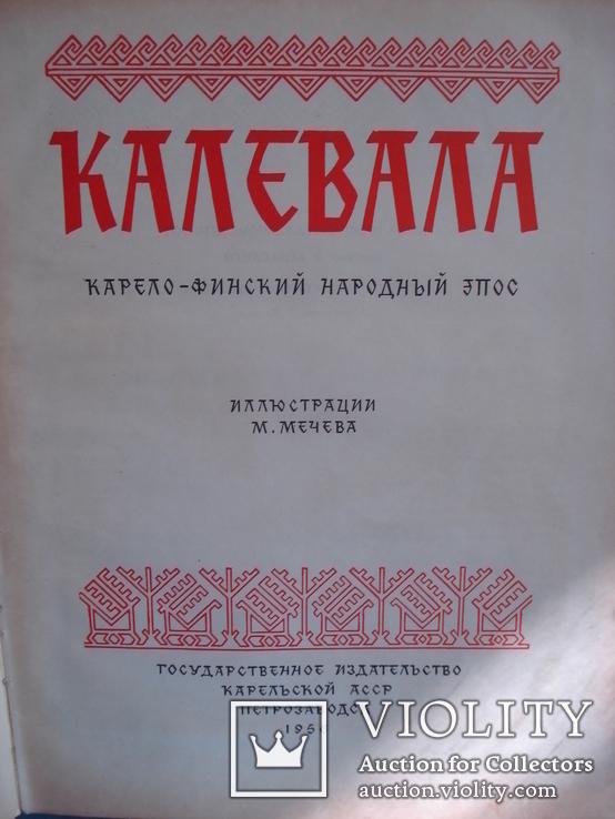 Калевала (карело-финский народный эпос) 1956 год., фото №3