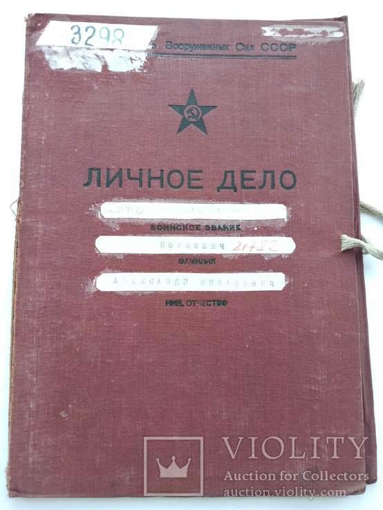 Личное дело Подполковник Югославия Сербия Гражданство СССР, фото №3
