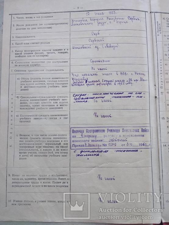Личное дело Подполковник Югославия Сербия Гражданство СССР, фото №5