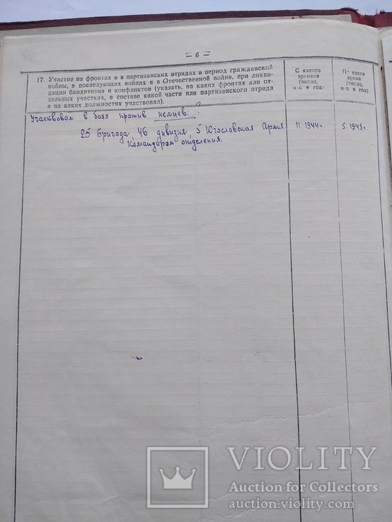 Личное дело Подполковник Югославия Сербия Гражданство СССР, фото №9