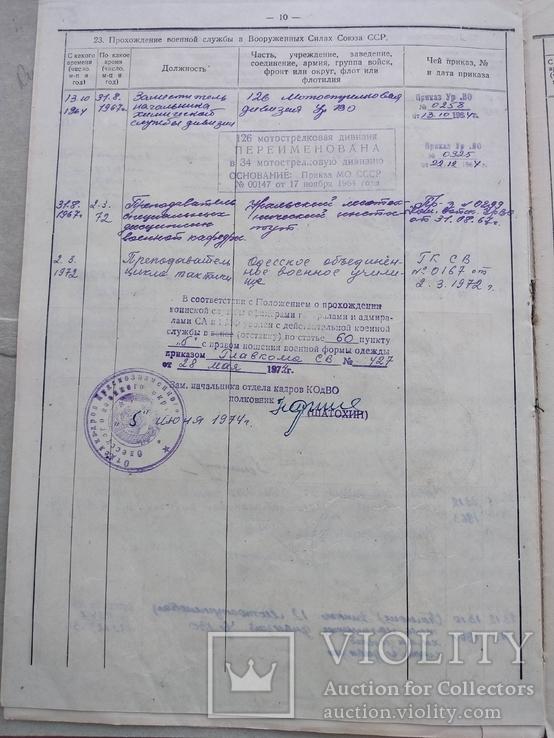 Личное дело Подполковник Югославия Сербия Гражданство СССР, фото №13