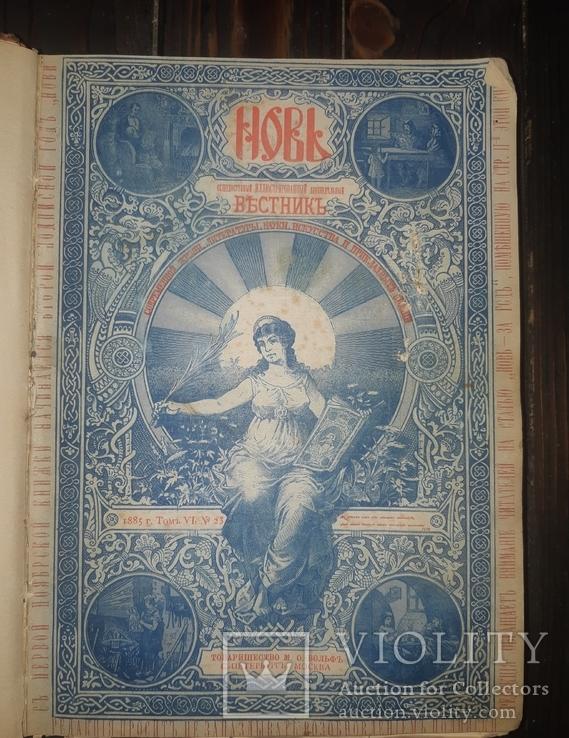 1885 Новь