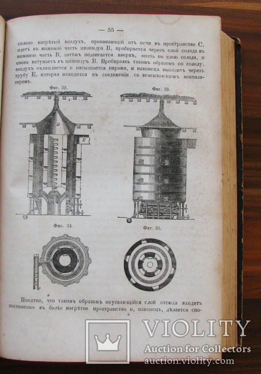 Пиво. Пивоварение сочинение Г. Е. Габиха 1870 г., фото №5