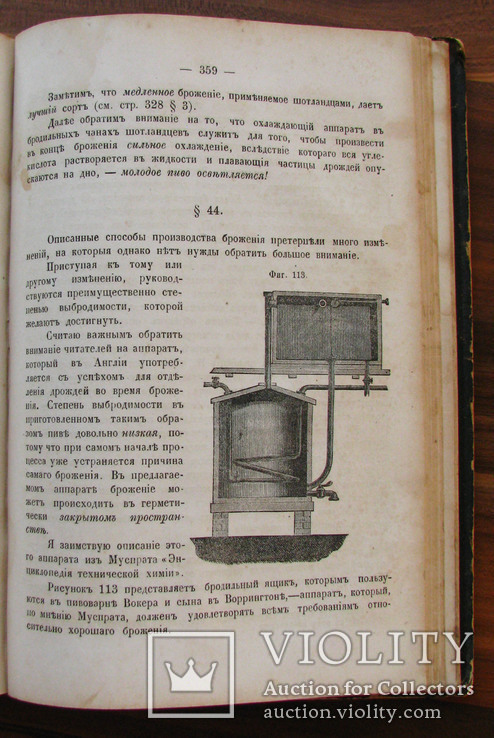 Пиво. Пивоварение сочинение Г. Е. Габиха 1870 г., фото №9