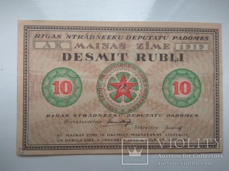 10 рублей 1919 год Рига