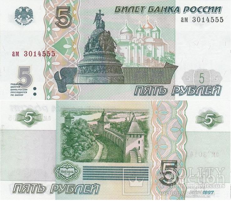 Russia Россия - 5 Rubles 1997 UNC Pick 267 серия aб JavirNV