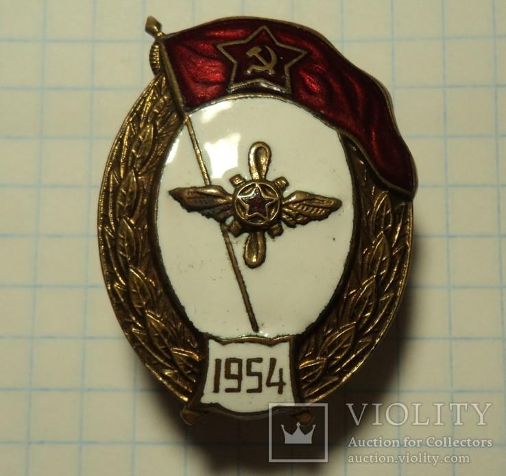 За окончание авиционно-технического училища 1954 г.