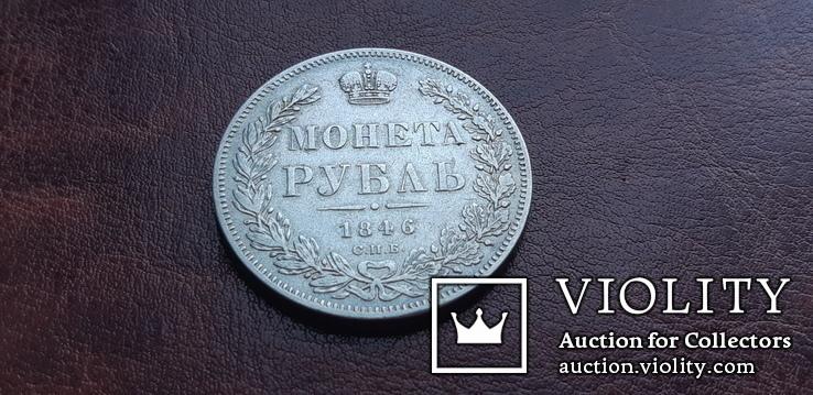 Рубль 1846 г. СПБ- ПА Николай ІІ