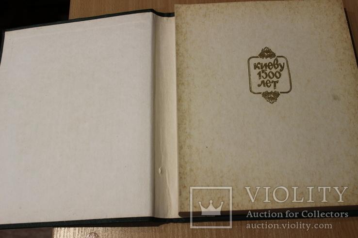 Альбом Киеву 1500 лет, фото №3