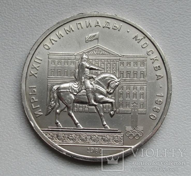 """1 рубль 1980 г. """" Олимпиада 80 - Юрий Долгорукий """", фото №2"""