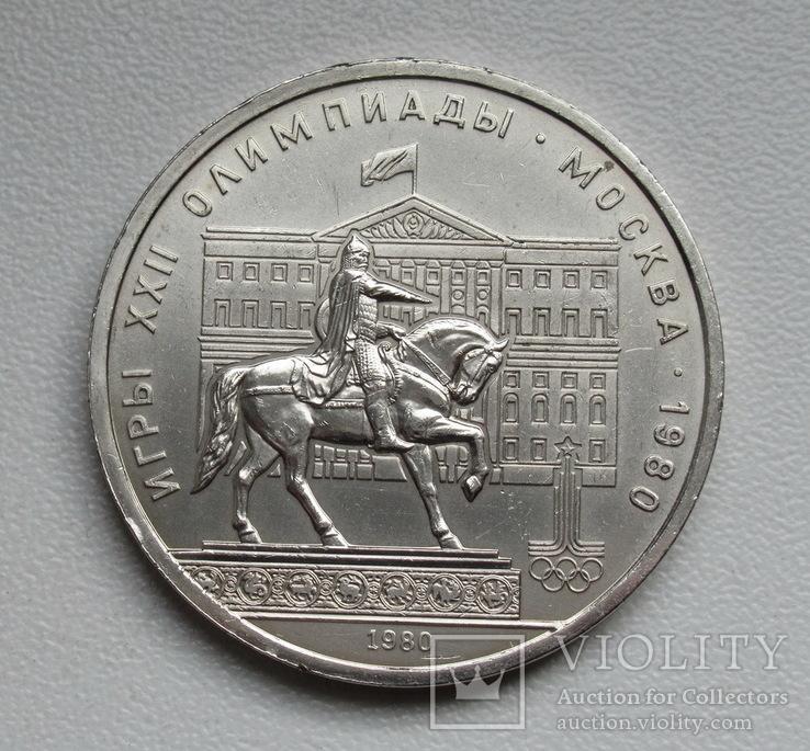 """1 рубль 1980 г. """" Олимпиада 80 - Юрий Долгорукий """", фото №4"""