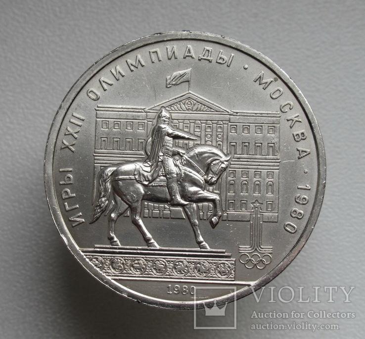 """1 рубль 1980 г. """" Олимпиада 80 - Юрий Долгорукий """", фото №5"""