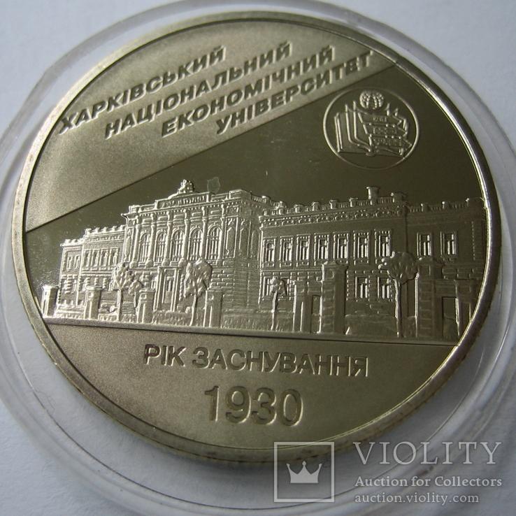 Украина 2 гривны 2006 года.Харьковский национальный экономический университет, фото №4