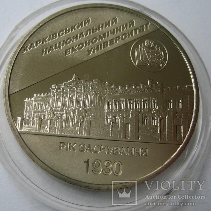 Украина 2 гривны 2006 года.Харьковский национальный экономический университет, фото №6