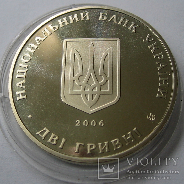 Украина 2 гривны 2006 года.Харьковский национальный экономический университет, фото №11