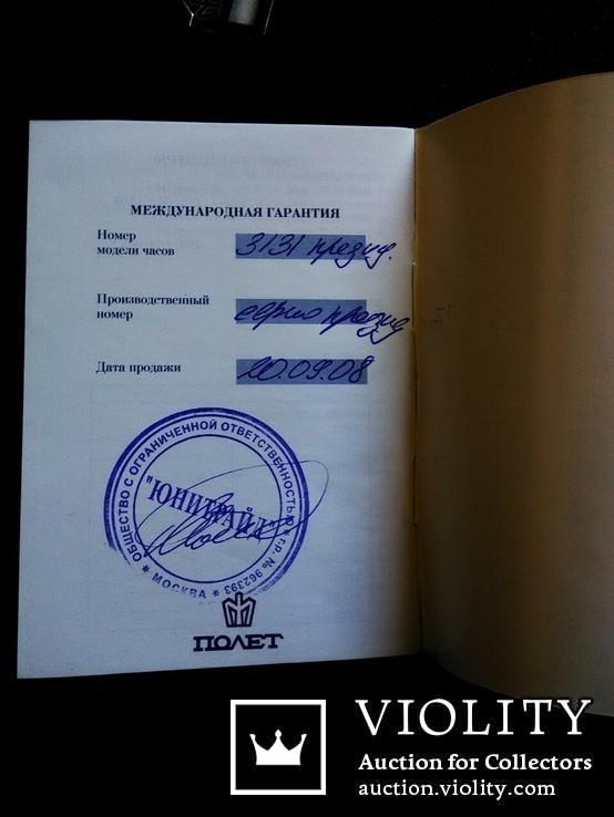 Паспорт Полёт  президент 3131, фото №3