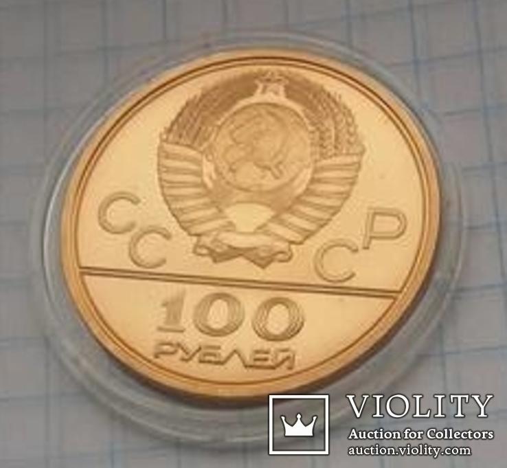 100 рублей СССР 1980 года, фото №8