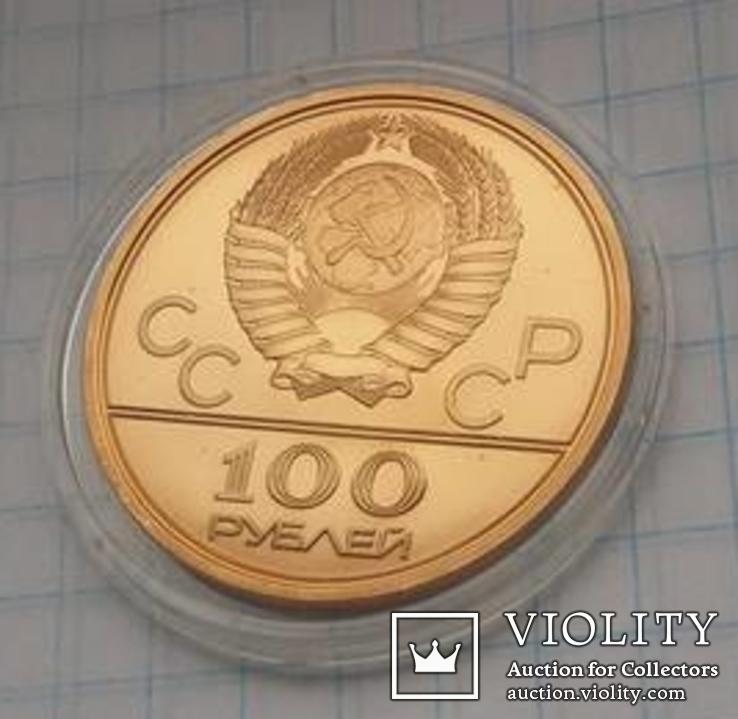 100 рублей СССР 1980 года, фото №9