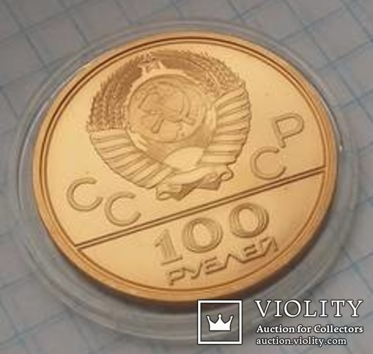 100 рублей СССР 1980 года, фото №10