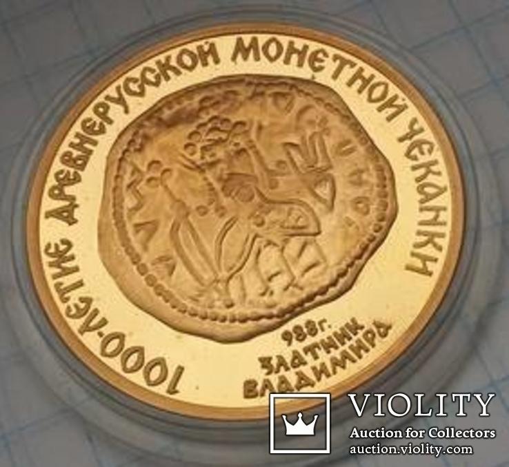 100 рублей СССР, 1988 г., фото №11
