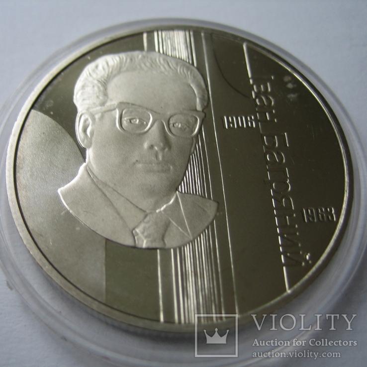 Украина 2 гривны 2007 года.Иван Багряный, фото №2