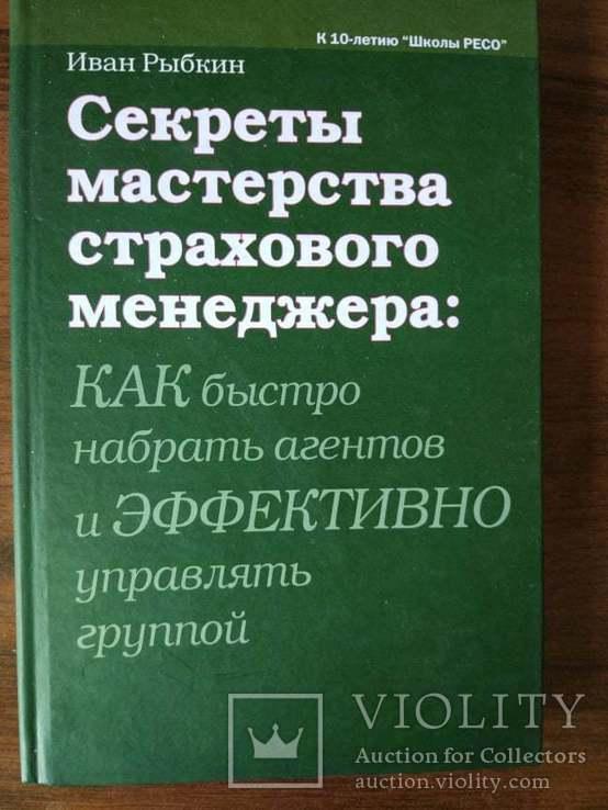 Иван Рыбкин. Секреты мастерства страхового менеджера, фото №2