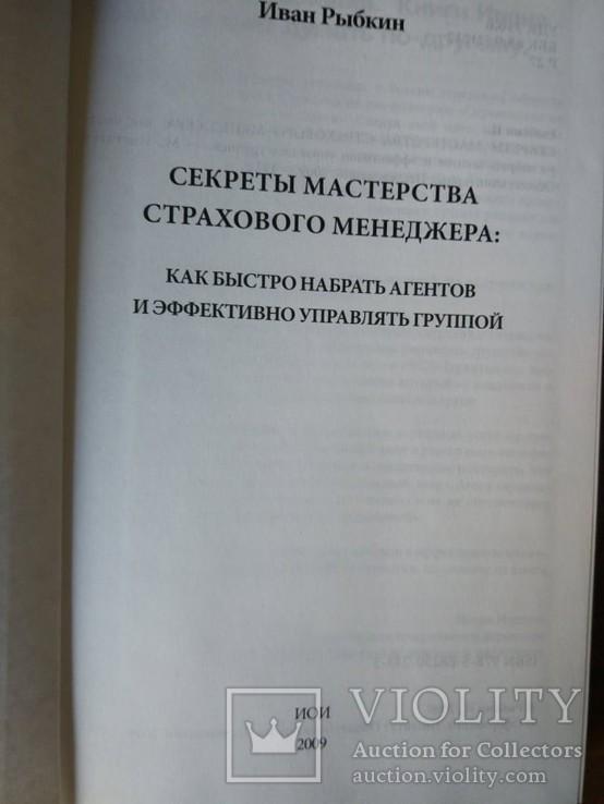 Иван Рыбкин. Секреты мастерства страхового менеджера, фото №6
