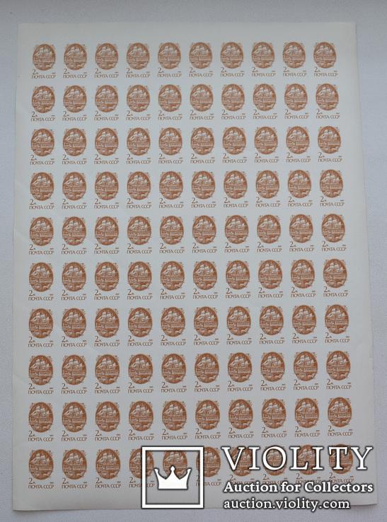 СССР, лист, марки, стандарт, беззубцовка, 2 коп, фото №2