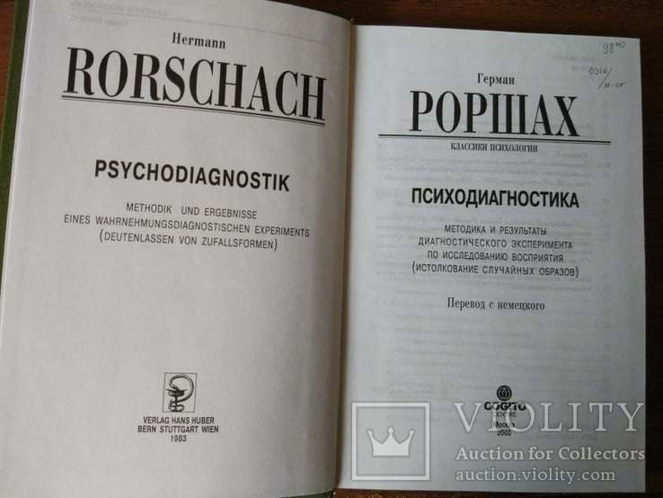 Герман Роршах. Психодиагностика, фото №6