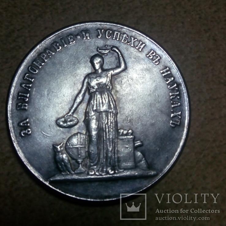 """Медаль""""За успехи в науке"""" копии, фото №3"""