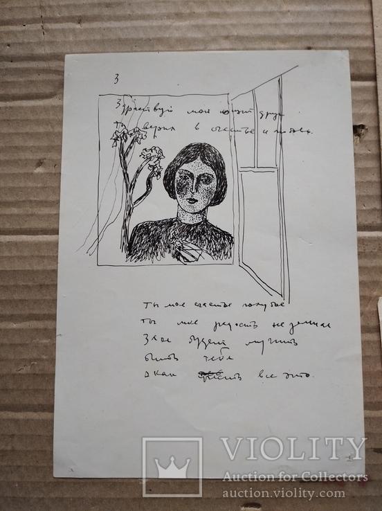 """""""Графика и стихи"""" 4 листа. А.Асаба (1943 - 1986), фото №4"""