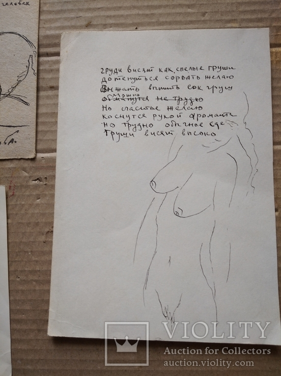 """""""Графика и стихи"""" 4 листа. А.Асаба (1943 - 1986), фото №6"""