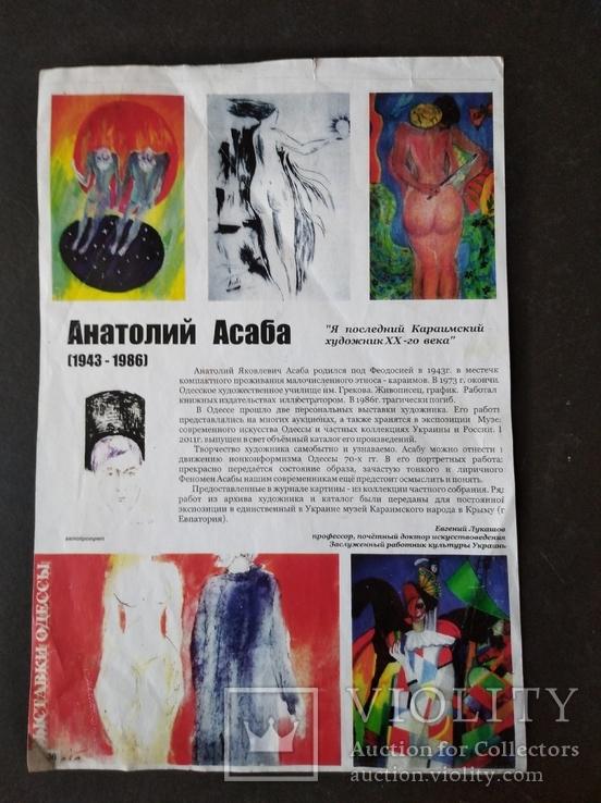"""""""Графика и стихи"""" 4 листа. А.Асаба (1943 - 1986), фото №10"""