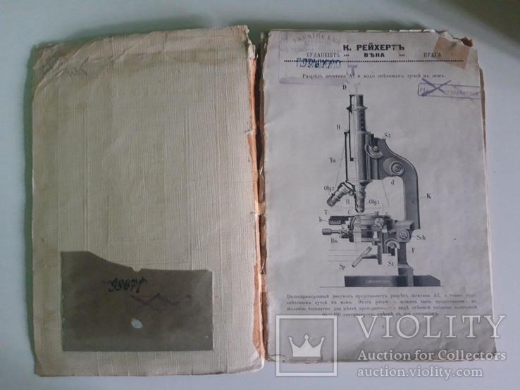Микроскопы и принадлежности к ним. Каталог оптической фабрики К. Рейхерт, фото №3