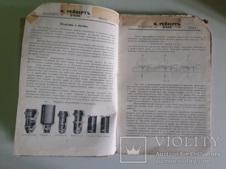 Микроскопы и принадлежности к ним. Каталог оптической фабрики К. Рейхерт, фото №5