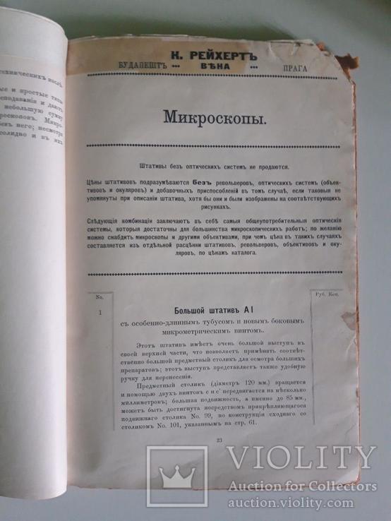 Микроскопы и принадлежности к ним. Каталог оптической фабрики К. Рейхерт, фото №6