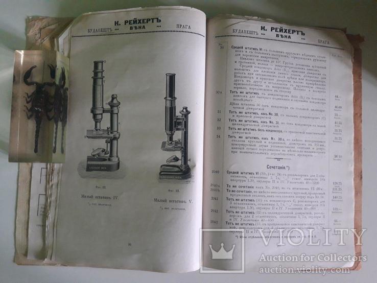Микроскопы и принадлежности к ним. Каталог оптической фабрики К. Рейхерт, фото №8