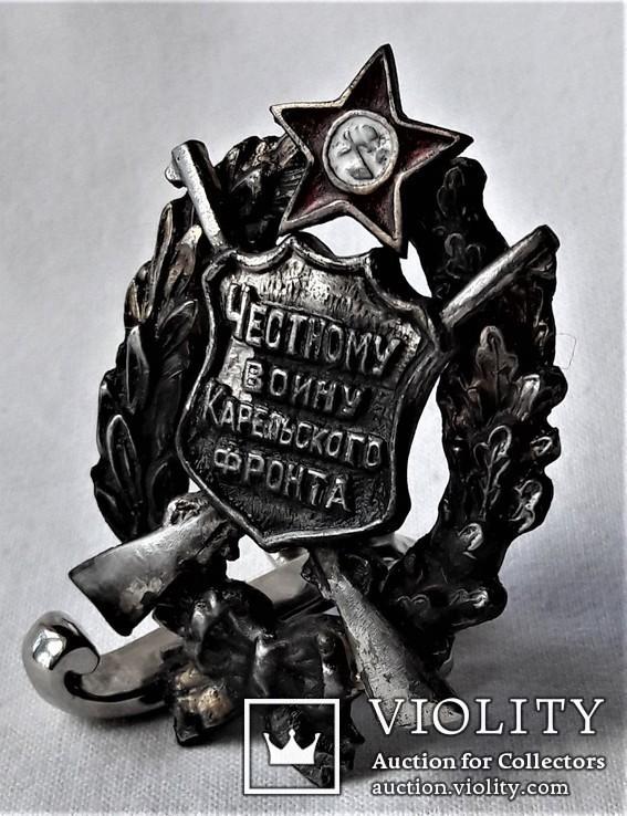 Знак Честному воину Карельского фронта, РККА и НКВД, наградной, копия, 1930гг, №077, фото №2