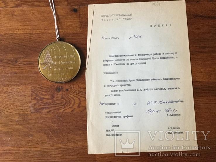 СССР Юбилейная Медаль и грамота, к 50летию 1989 года, фото №4