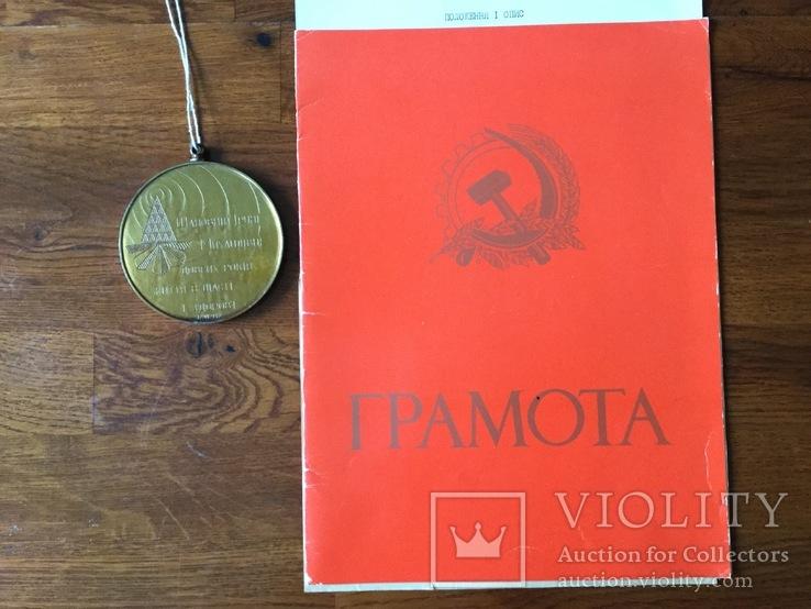 СССР Юбилейная Медаль и грамота, к 50летию 1989 года, фото №5