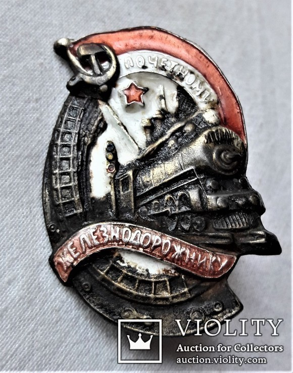 Знак Почетному железнодорожнику МПС СССР, копия, 1934г, №20823, фото №2