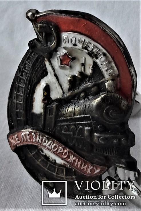 Знак Почетному железнодорожнику МПС СССР, копия, 1934г, №20823, фото №3