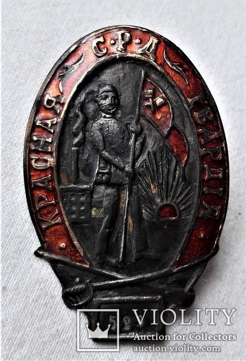 Знак Красная Гвардия, С.Р.Д., Одесса, РКМ, копия, 1917г, №529 (2), фото №3