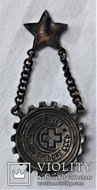 Знак Готов к санитарной обороне СССР, 1 степень, копия, 1934 год, фото №9